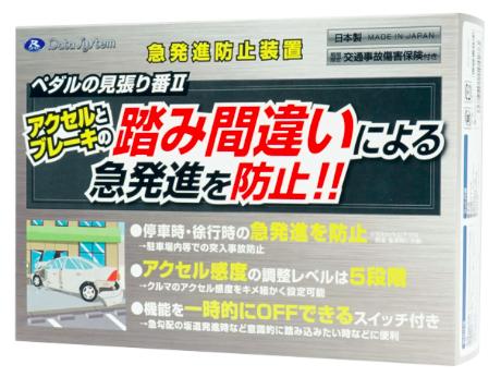 急発進防止対策「ペダルの見張り番Ⅱ」。70歳以上は東京都が9割補助!